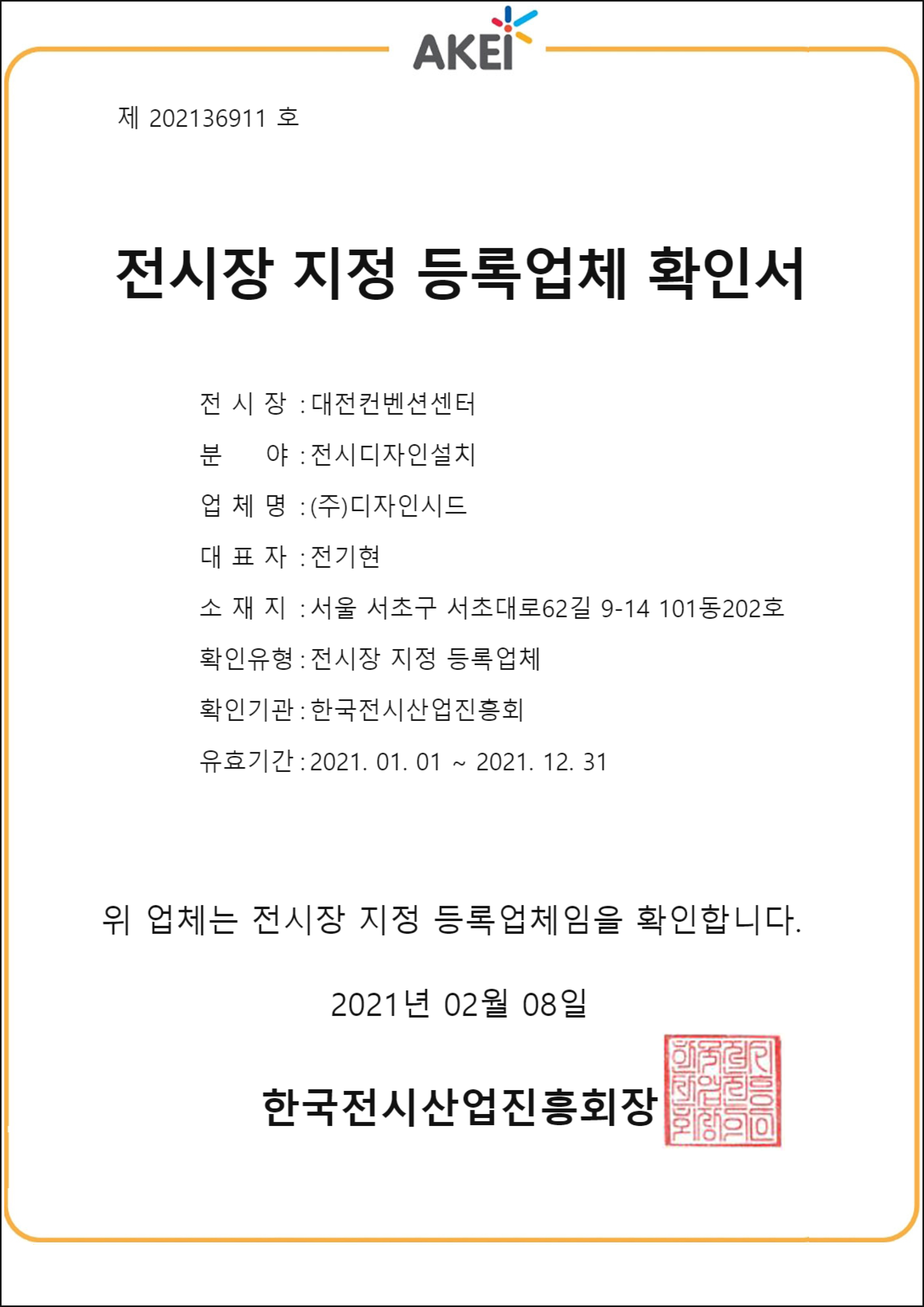 대전컨벤션센터